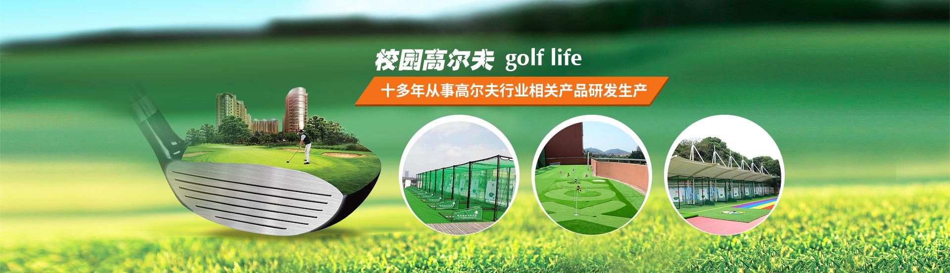 校园高尔夫